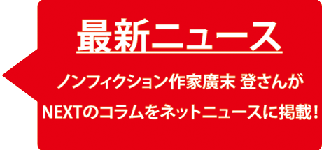 ノンフィクション作家廣末 登さんNEXTのコラムをネットニュースに掲載!